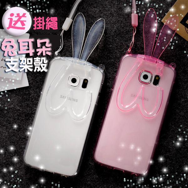 三星 Calaxy S6/S6 Edge 新款 透明兔耳朵支架手機殼 三星S6 G9200/S6+ G9250 掛繩兔子矽膠保護套