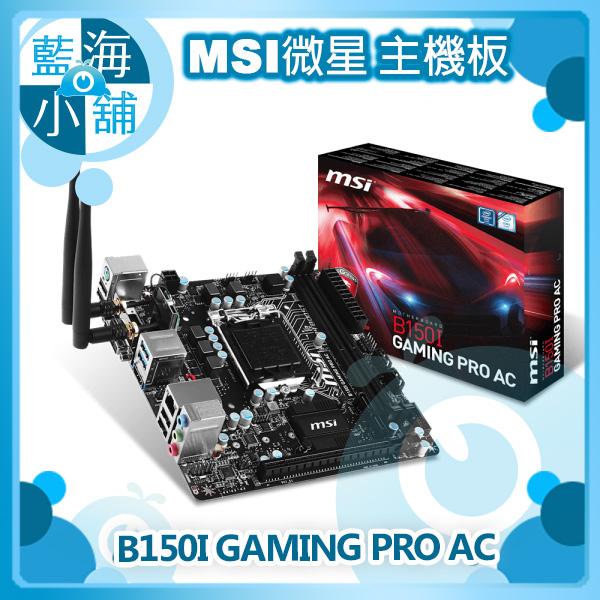 MSI 微星 B150I GAMING PRO AC 主機板