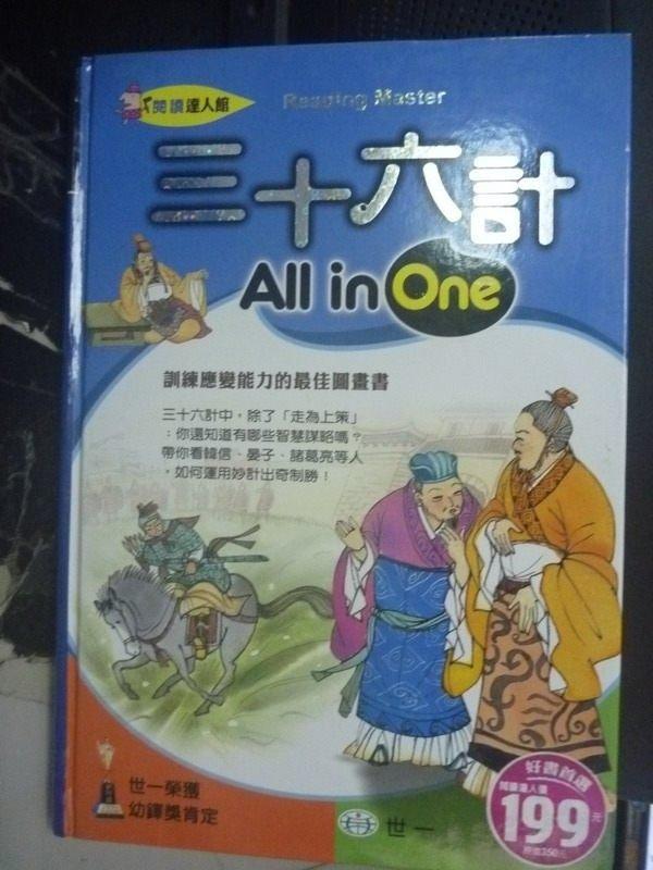 【書寶二手書T8/少年童書_ZIM】三十六計All in One_鄧妙香