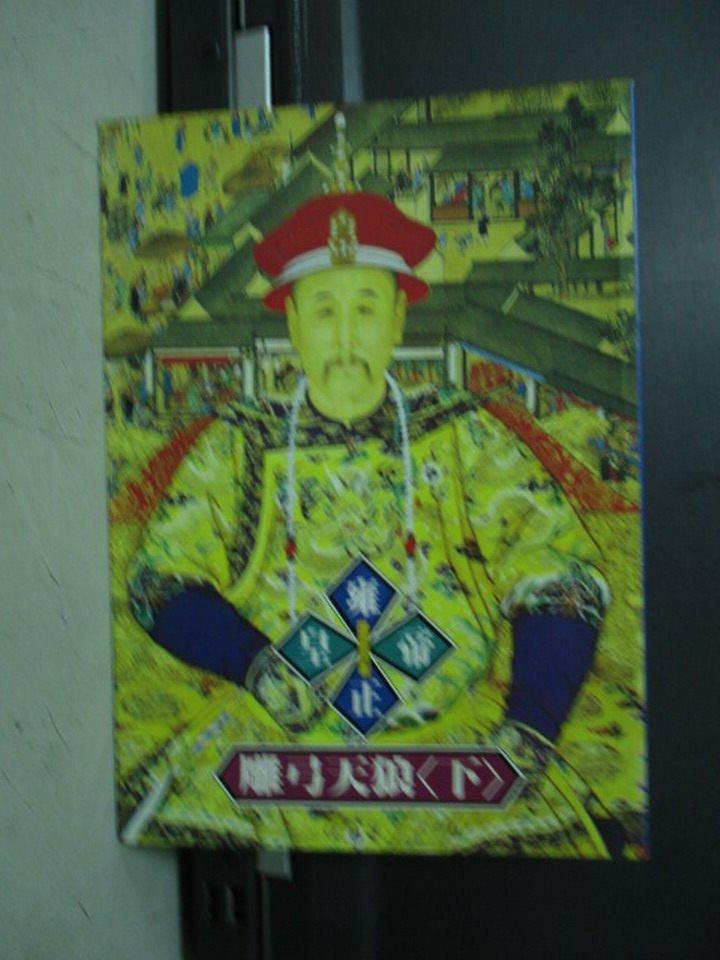 【書寶二手書T8/一般小說_LQN】雍正皇帝-雕弓天狼(下)_二月河