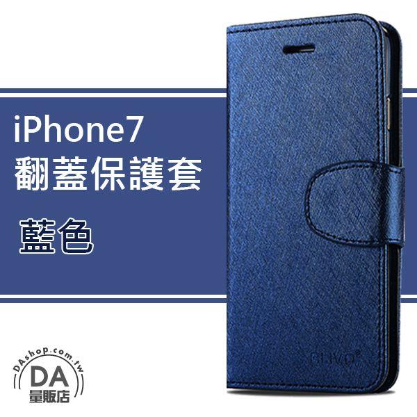 《DA量販店》iphone 7 磁扣 側翻 翻蓋 皮套 手機殼 支架 保護套 藍色(80-2794)