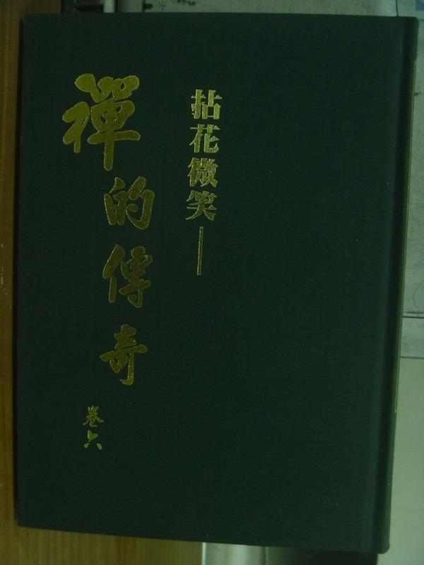 【書寶二手書T1/宗教_OQW】拈花微笑-禪的傳奇(六)_陳鶴幸