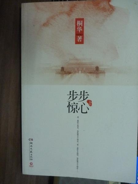 【書寶二手書T1/一般小說_PHI】步步驚心(上)_桐華