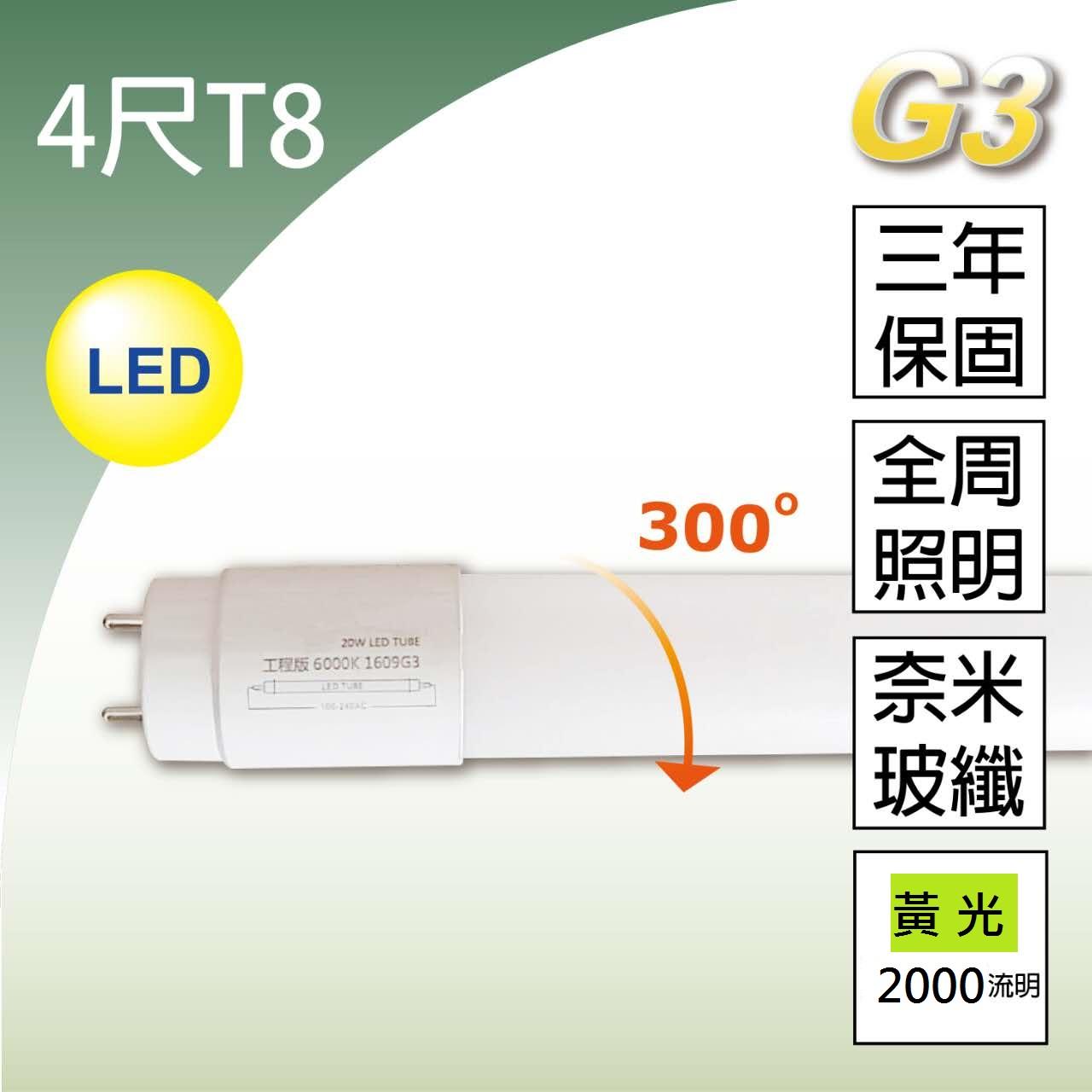 T8 LED 4尺奈米玻纖燈管~3年保固 20W黃光-25入特價