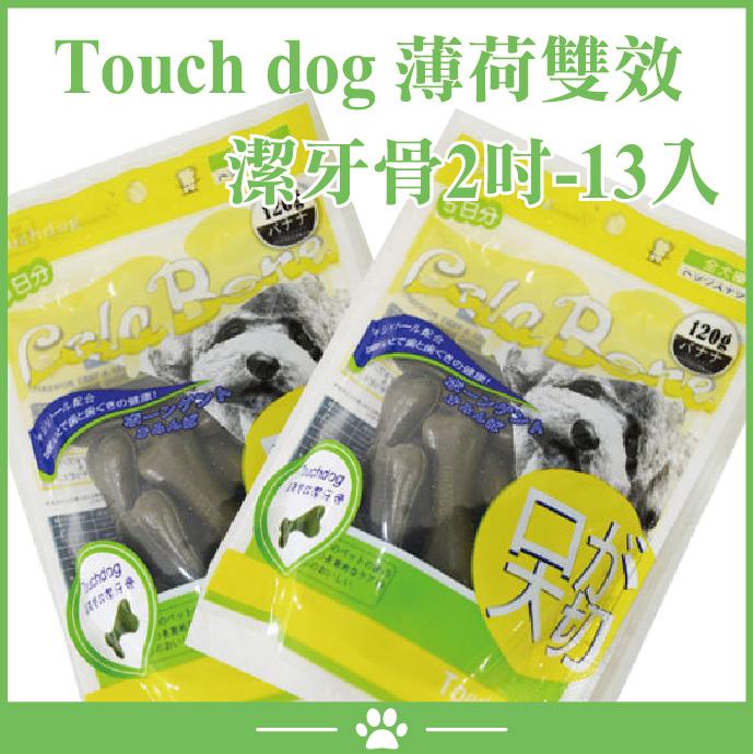 Touch dog 薄荷雙效潔牙骨2吋-13入