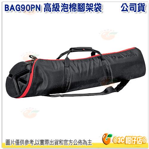 曼富圖 Manfrotto BAG90PN 高級泡棉腳架袋 正成公司貨 腳架背帶 內尺寸90CM