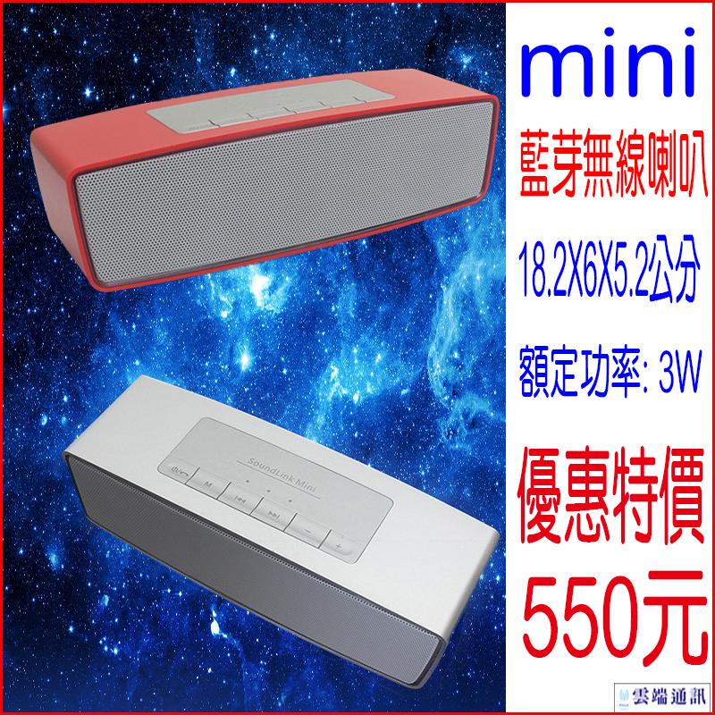 ☆雲端通訊☆ mini 815 無線藍牙插卡音箱 藍芽喇叭 便攜 TF卡 AUX in  可插卡 塑料材質 插隨身碟