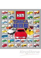 TOMICA超圖鑑