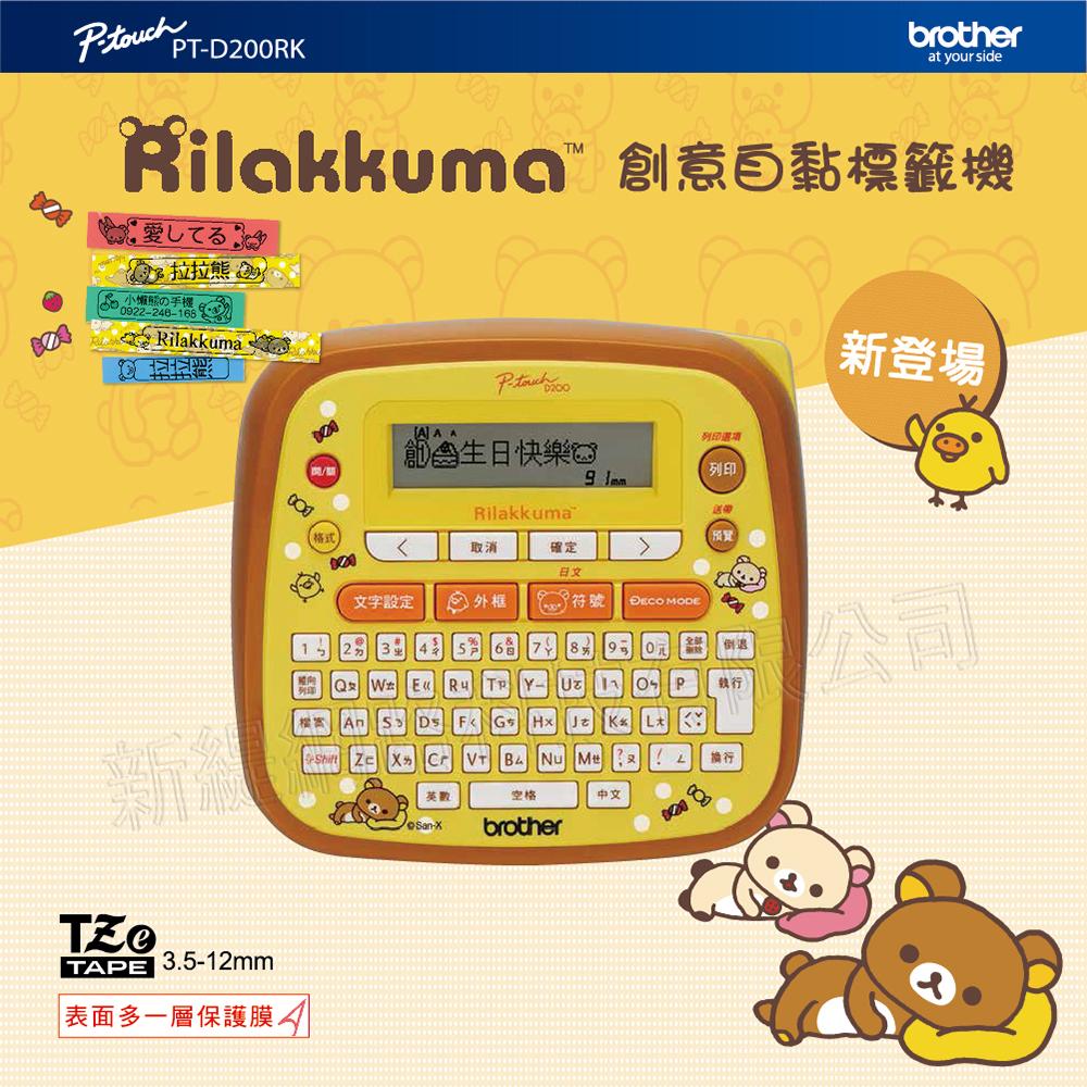 【免運】brother Rilakkuma 拉拉熊 啦啦熊 PT-D200RK 創意自黏標籤機+brother 原廠變壓器+原廠護貝標籤帶1卷(共2卷)