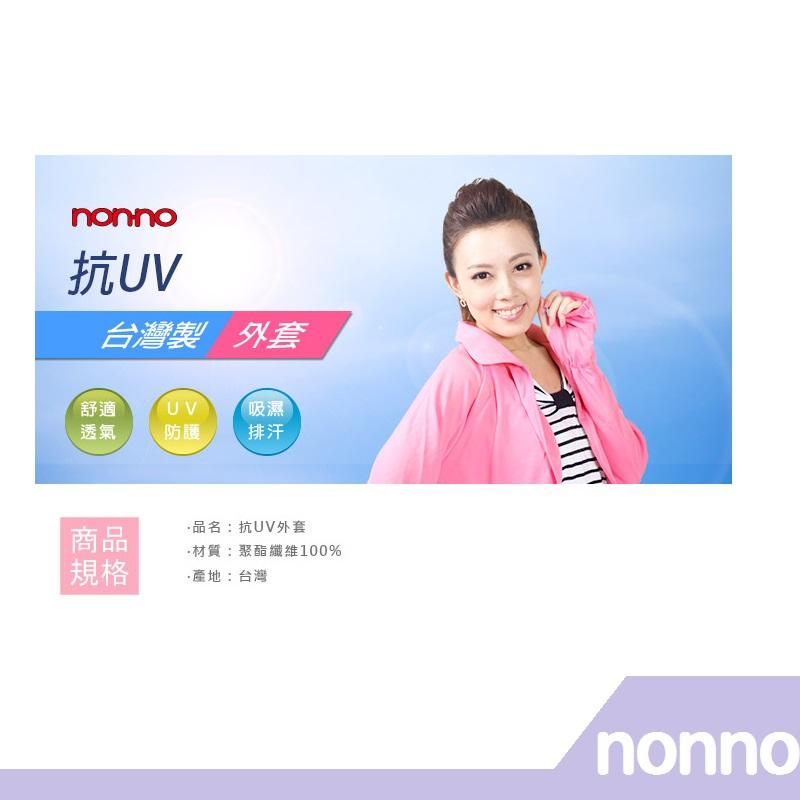 RH shop nonno 儂儂 抗UV 超透氣外套-92146