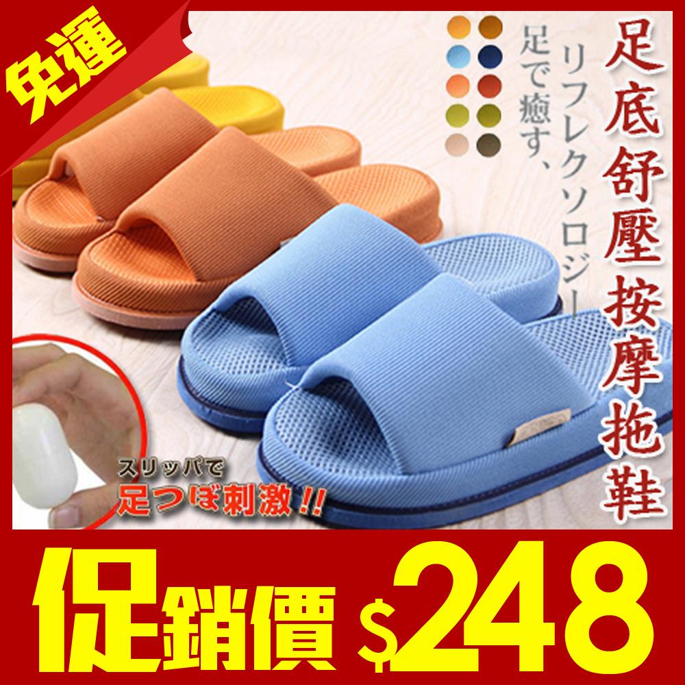 室內拖鞋 日本 refre 穴道拖鞋│室內室外拖鞋 防滑 情侶拖鞋