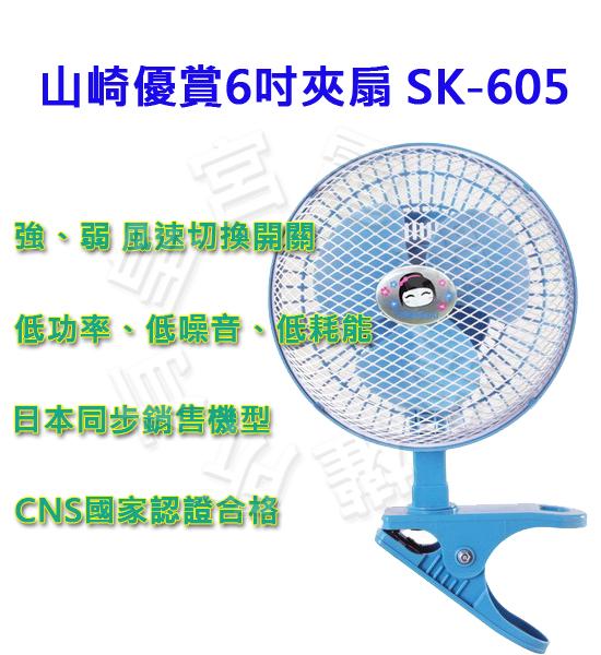✈皇宮電器✿YAMASAKI 山崎優賞6吋夾扇 SK-605