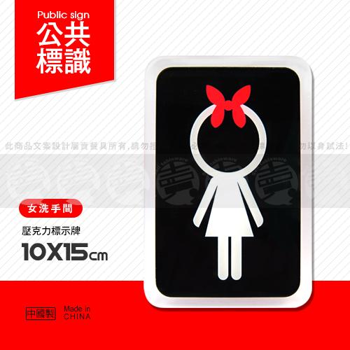 ﹝賣餐具﹞10x15公分 壓克力標示牌  標示牌 指示牌 標語 (女洗手間) 2330050110212