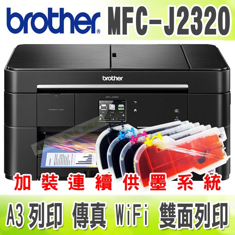 【浩昇科技】Brother MFC-J2320【 長滿匣】A3無線傳真複合機 + 連續供墨系統
