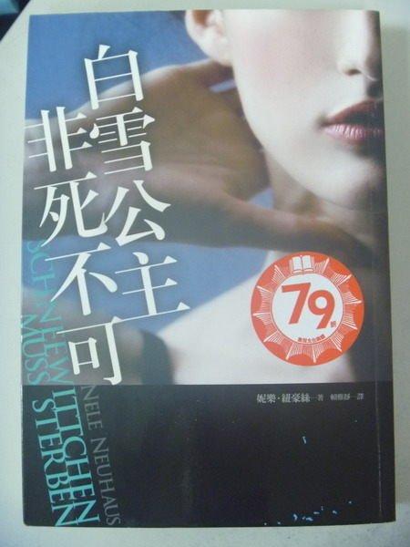 【書寶二手書T9/翻譯小說_LGZ】白雪公主非死不可_原價320_妮樂.紐豪絲
