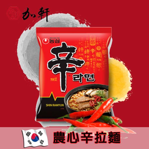 《加軒》韓國當地內銷版農心辛拉麵