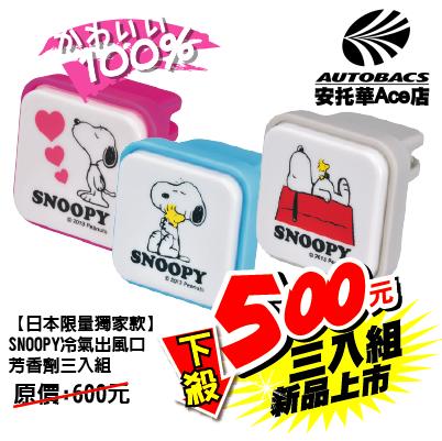 【2014日本獨家新上市】SNOOPY史努比冷氣出風口芳香劑-三入組(100006)