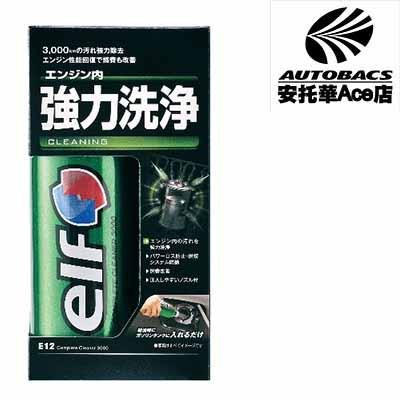 【日本獨家愛用款】ELF 汽油添加劑-強力洗淨 E12 (133729)