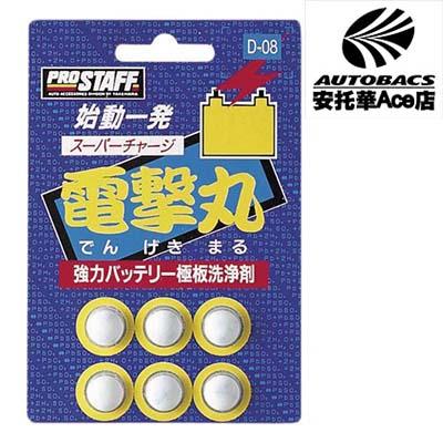 【日本獨家特定款】PROSTAFF 電瓶極板洗淨劑D-08(165819)