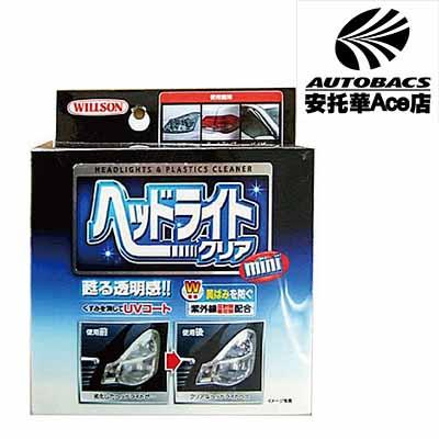 【日本獨家愛用款】WILLSON 頭燈壓克力拋光劑 23651 (593079)
