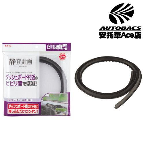【日本獨家靜音計劃】AMON儀錶板降噪/邊條式2676(129895)
