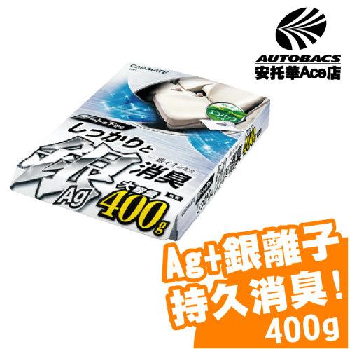 【日本獨家推薦款】大容量銀離子消臭劑 D201_無香 (132274)