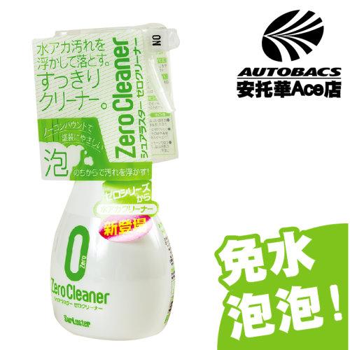 【日本獨家特定款】ZERO SurLuster免水泡泡洗車精S-92 (242356)