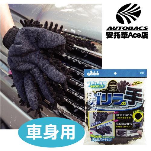 【日本獨家愛用款】JABB鬼洗洗車手套P130 PRO(417034)