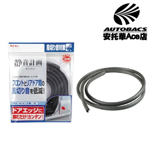 【日本獨家靜音計劃】AMON隔音條/後車門前緣防止噪音2652(566351)