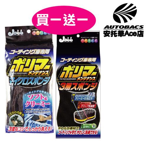 【日本獨家買一送一】三層構造洗車綿P117+洗車海綿P122 (572129-set)