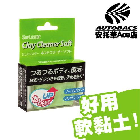 【日本獨家特定款】SurLuster軟性黏土鍍膜車適用S83 (599588)