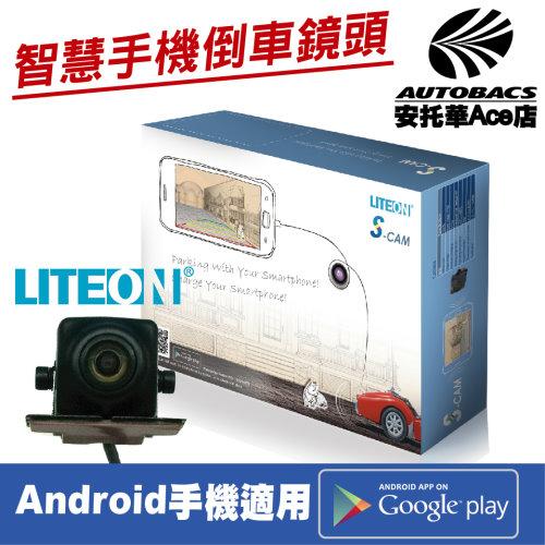 【倒車安全NO.1】智慧手機倒車鏡頭S-Cam_外貼式 (000819-0)