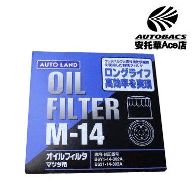 【日本獨家限量款】AUTO LAND機油芯 LIATA M-14 (251339)