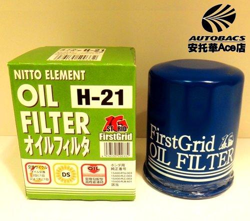 【日本獨家指定款】HONDA本田機油芯H21高機能FIRSTGRID (596279)