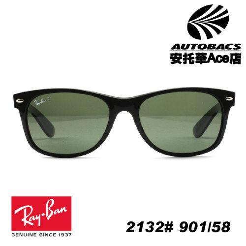 【RAY-BAN限時特賣】 雷朋 太陽眼鏡 2132#901/58 (674321)