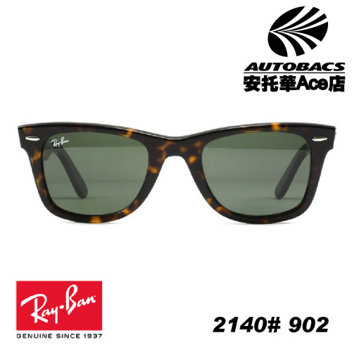 【RAY-BAN限時特賣】 雷朋 太陽眼鏡 2140#902 (674324)