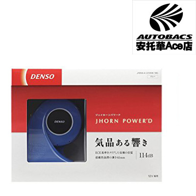 【日本獨家改裝精品】DENSO警示喇叭JHORN POWER'D 02420藍/ 114dB大分貝音質優! 一組2入 (4957902024206)