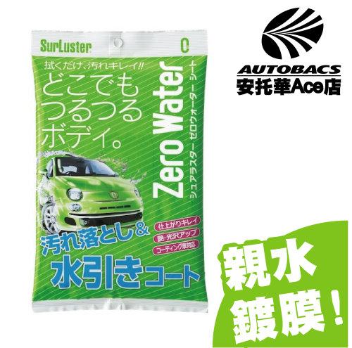 【日本同步NEW】SurLuster鍍膜濕紙巾S93 親水性-10入