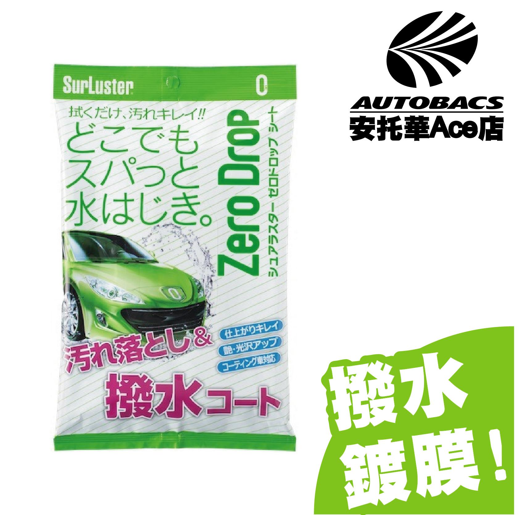 【日本同步NEW】SurLuster鍍膜濕紙巾S94 撥水性-10入(4975203100948)