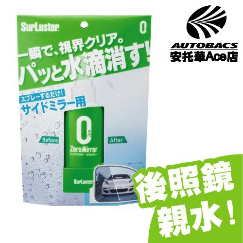 【日本同步NEW】SurLuster後視鏡親水劑S98(4975203100986)