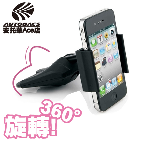【PPYPLE 實用款】CD口專用手機架CD-N5(4715635465600)