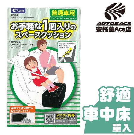【日本限量獨家款】車中床/單入CFD4 - 一般轎車適用(4960335014270)