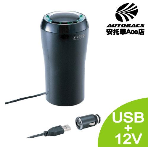 【日本獨家特定款】CARMATE 12V/USB空氣清淨機 KS631 (166572)