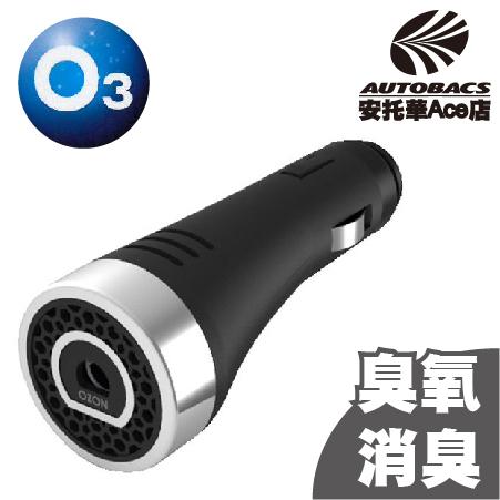 【日本限量獨家款-YAC】臭氧車用空氣清淨機/黑CD145(4979969172386)