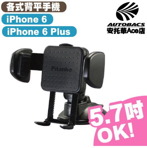 【獨家6吋手機救星】可調儀表吸盤手機架PZ-615 YAC_對應iPhone4/5系列/6/6Plus/各式手機(012333)
