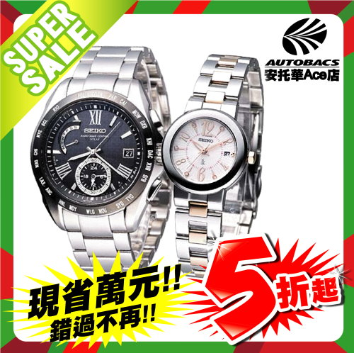 【SEIKO對錶】都會恆戀_Brightz 魅力型男電波腕錶8B54-0AE0D格紋面+Lukia 愛戀時尚7N82-0CN0O(100008)