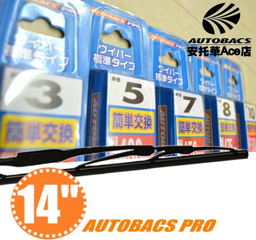 """【日本獨家特定款】碳素雨刷U35G 14"""" A-PRO 單入 (570221)"""