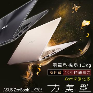 ASUS UX305UA 1.3kg∥Zen系列金屬髮絲紋∥QHD+