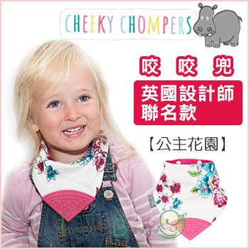 +蟲寶寶+【Cheeky Chompers】 Neckerchew 全世界第一個咬咬兜 - 公主花園《現+預》