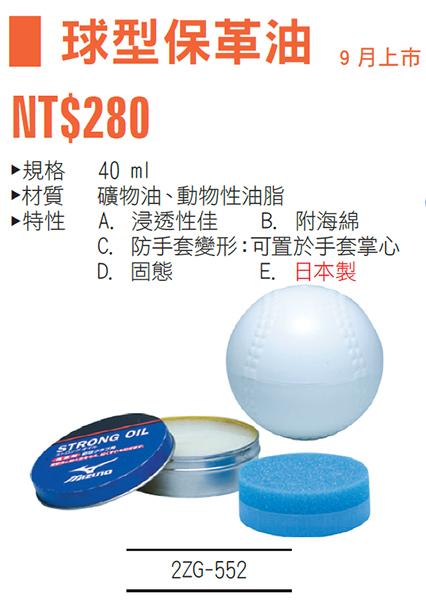 MIZUNO美津濃 日本製 球型保革油 防手套變形